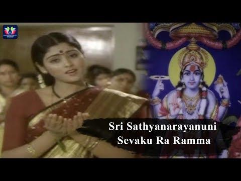Sri Sathyanarayanuni Video Song | Gruhapravesam Telugu Movie | Mohan Babu | Jayasudha | TFC Classics