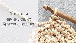 Урок для начинающих: Круговое вязание