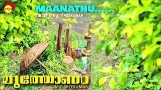 Maanathu | Old Onam Songs | Album Muthonam | M G Sreekumar