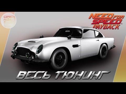 Need For Speed: Payback - Aston Martin DB5 - ПУЛЯ БОНДА! / Весь тюнинг и супер комплектация