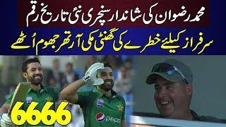 Muhammad Rizwan Brilliant Century Vs Australia | Pakistan vs Australia 2nd ODI 2019 | Brandd Shhzad