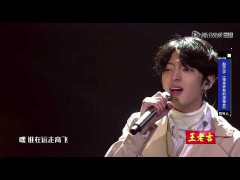 【放送社】这是你没听到的~赵天宇最后一首歌《她来听我的演唱会》