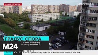 Москвичам рассказали, когда в столице включат отопление - Москва 24