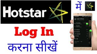 Hotstar me login kaise kare new    How to Login in hotstar aap in hindi