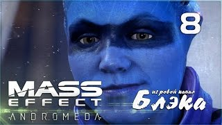 ОТВРАТНАЯ АЗАРИ И КРУТОЙ КРОГАН  Mass Effect Andromeda 8 PC, Ultra Settings