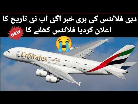 Dubai Flights Latest News | New Date Of Flights Announced