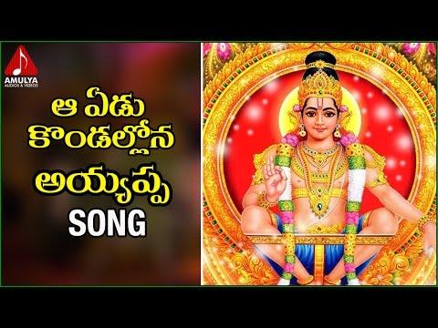 ayyappa-special-songs-|-telugu-devotional-songs-|-aa-yedu-kondallona-|-amulya-audios-and-videos