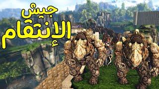 أرك المعارك والمواجهات | الإنتقام ! Ark #10