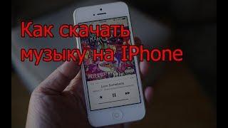 Как Скачать Музыку На Айфон (IPhone)