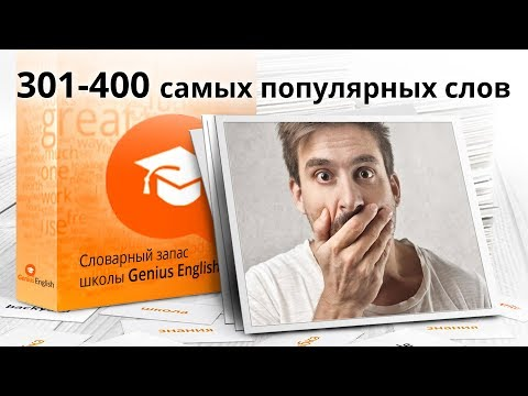 4-я сотня из 1000 самых популярных слов английского языка