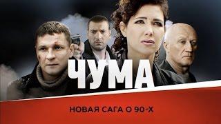 Чума / Девяностые 2015 - русский трейлер (2015) Сериал фильм мелодрама