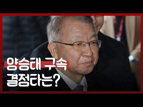 '사법농단' 양승태 구속 [이슈파이터]