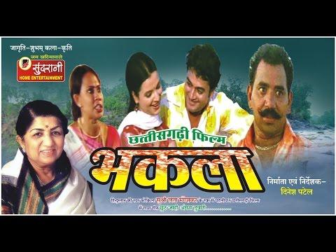 BHAKLA - Chhattisgarhi Movie - Singer Lata Mangeshkar - Director Dinesh Patel