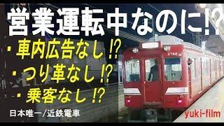 珍しい電車。車内広告もつり革もない通勤型電車。日本唯一、近鉄鮮魚列車。Kintetsu Fisherman Train. Osaka/Japan.
