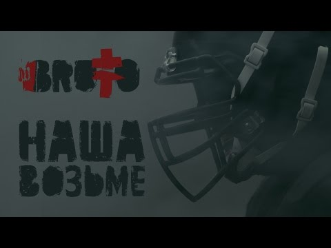 preview BRUTTO - Наша Возьме from youtube