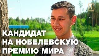 Молодой узбек выдвинут на Нобелевскую премию