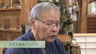 「TOKYO匠の技」技能継承動画「建具製作紹介編」