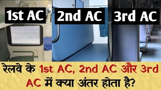Difference Between 1st Ac 2nd Ac And 3rd Ac Coaches in Indian Railway