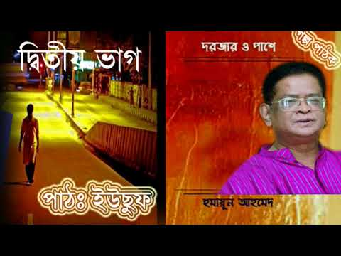 Book Opekkha By Humayun Ahmed