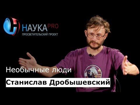 Станислав Дробышевский - Необычные люди