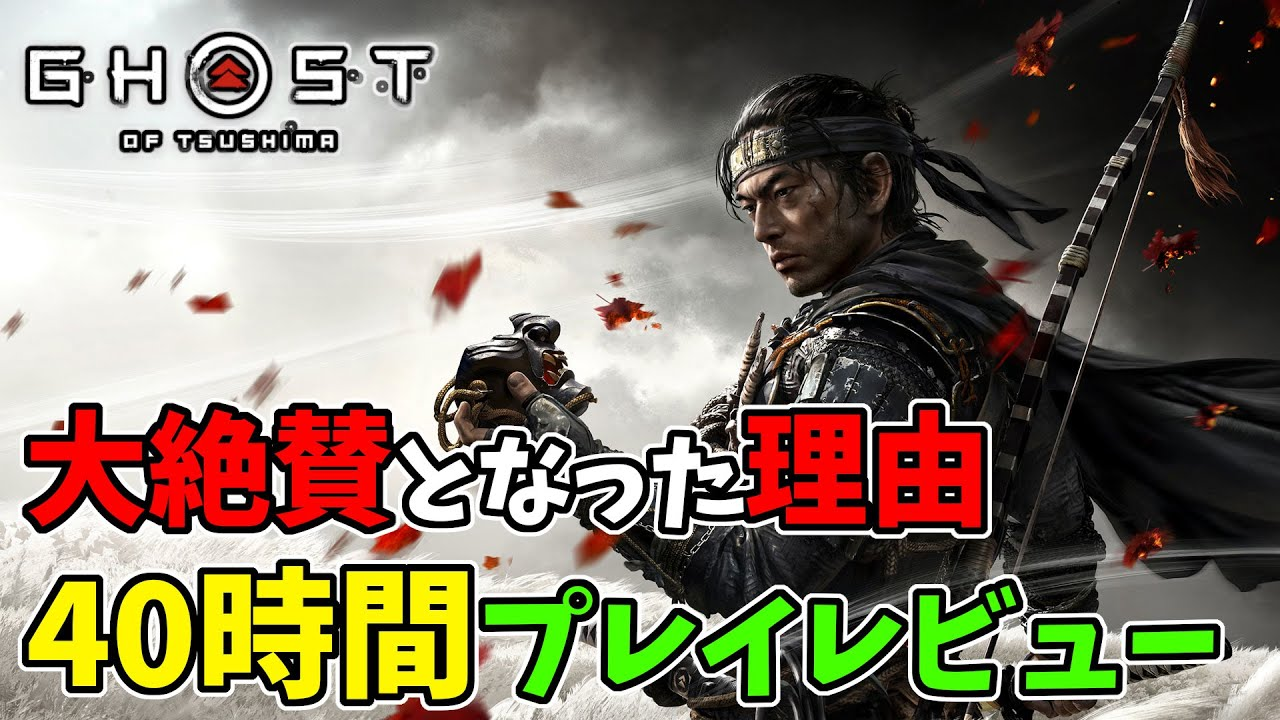 【レビュー】ゴーストオブツシマが大絶賛となった理由。40時間プレイした上での感想を語る【Ghost of Tsushima】