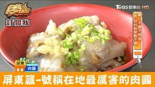 【屏東】號稱最厲害的肉圓!屏東黃家肉圓 食尚玩家