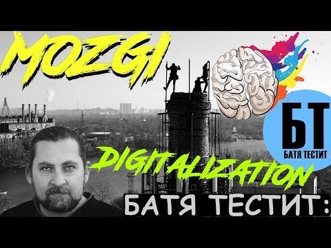 "Реакция Бати на клип ""MOZGI - Digitalization""| Батя смотрит"