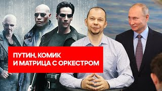 Путин, Комик и Матрица с Оркестром. Новая подборка на «Хит-Марат»