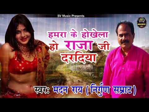 Bhojpuri Nirgun - हमरा के हो खेला हो राजा जी दरदिया - Madan Rai - New Super Hit Nirgun SV Music 2018