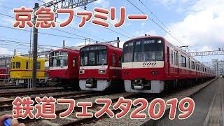 2019年 京急ファミリー鉄道フェスタ 会場内の様子+α