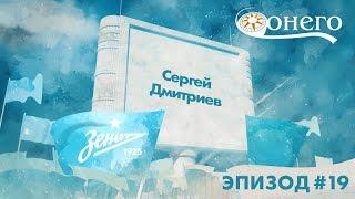 """«Легенды """"Зенита""""»: Сергей Дмитриев"""