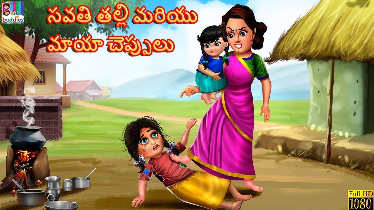 Download Savati Talli Mariyu Maayaa Cheppulu | Telugu Stories | Telugu Kathalu | Telugu Moral Stories