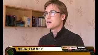 Путешествие американца в России: как живется преподавателю из США в Ельце