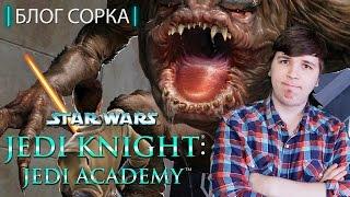 Обзор Jedi Academy [Блог Сорка]