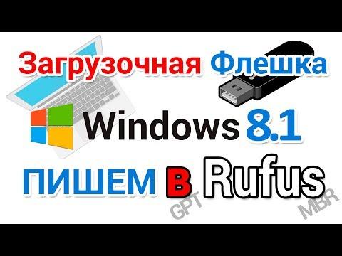 Загрузочная флешка Виндовс 8.1 создание в Rufus для начинающих