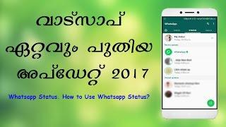 Whatsapp Status  How to Use Whatsapp Status (malayalam)