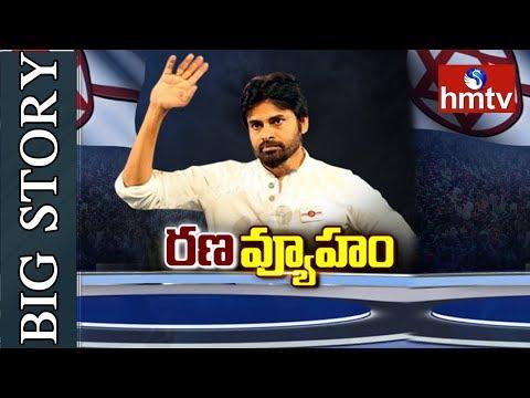 Big Story On Pawan kalyan's Political Strategy   Telugu News   hmtv