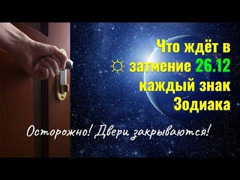 Что ждет в ☉ затмение 26.12 каждый знак Зодиака в 2019 году