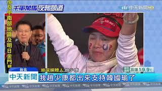 20200110中天新聞 藍大咖「棄宋保韓」 籲知識經濟藍 票投韓國瑜