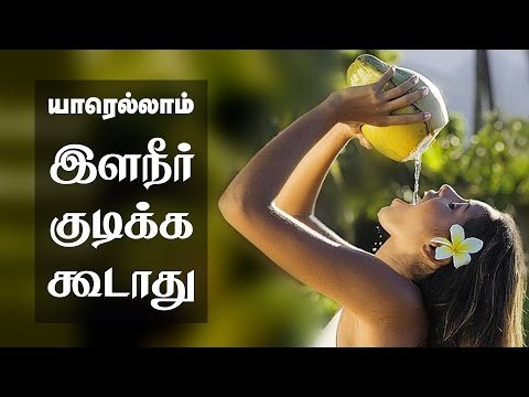 Who should not drink Tender Coconut Water ?