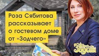 Роза Сябитова рассказывает о гостевом доме от