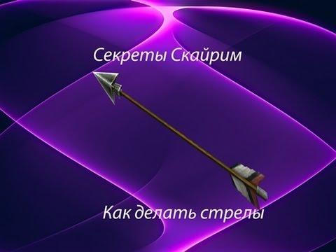 Как делать стрелы в скайриме