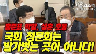 """홍준표 막말에 설훈 호통 """"국회 청문회는 발가…"""