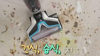 진공+물+걸레 3in1 비쎌 청소기. 크로스웨이브!