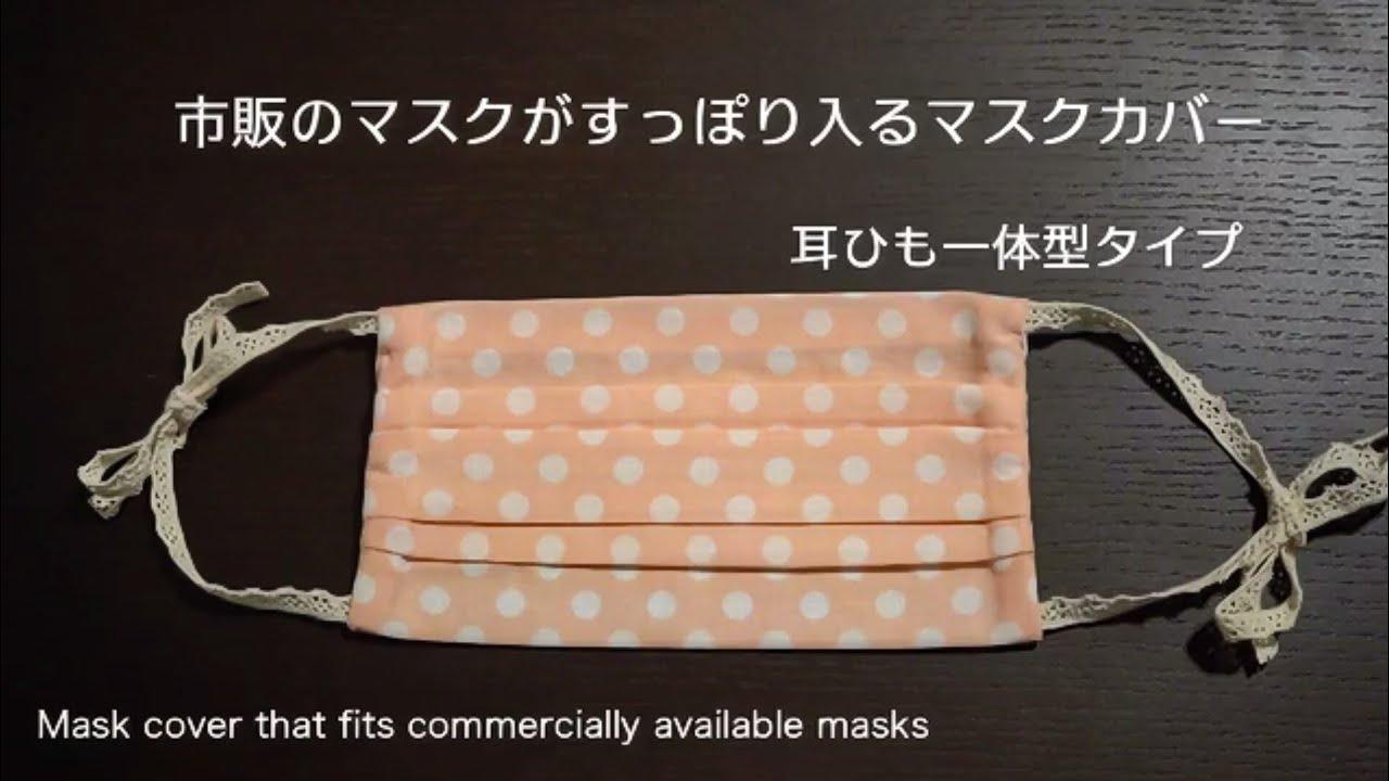 マスク カバー プリーツ 作り方