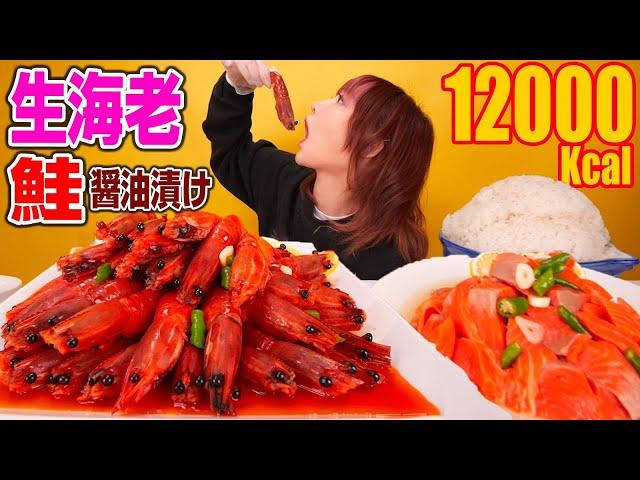 【大食い】生海老とサーモンの醤油漬けカンジャンセウを食べる!プリプリでご飯が進みまくり[간장새우]7kg[9人前]12000kcal【木下ゆうか】