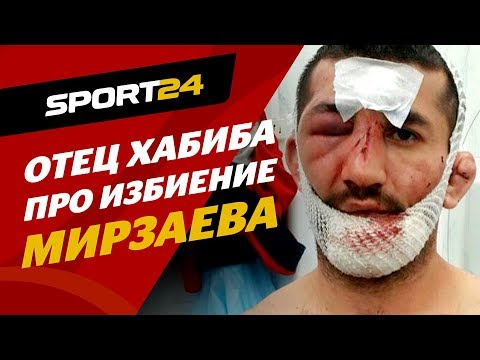 Друг Хабиба избивал Мирзаева? Отвечает Абдулманап Нурмагомедов