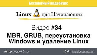 Видео #34. MBR, GRUB, переустановка Windows и удаление Linux(, 2015-11-12T03:55:56.000Z)