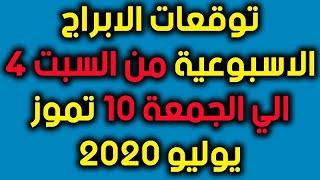 توقعات الابراج الاسبوعية من السبت 4 الي الجمعة 10 تموز يوليو 2020