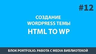 Создание Wordpress Темы (Шаблона) - Урок 12 Media библиотека в Qoob
